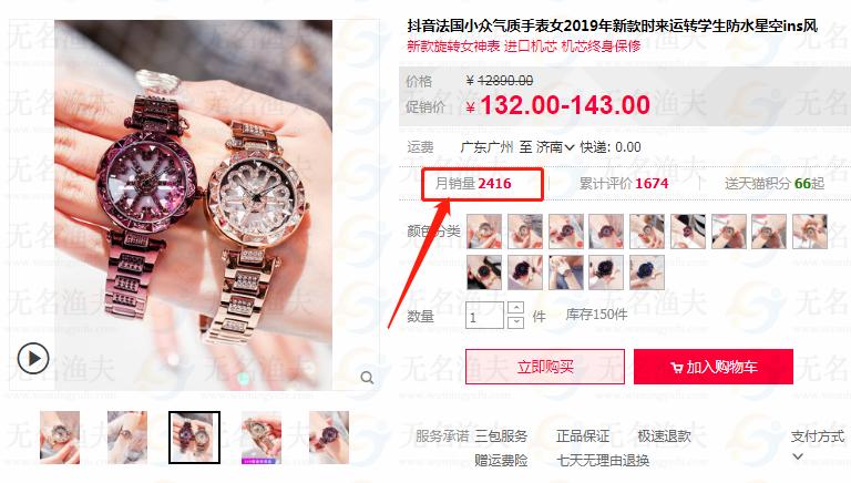 抖音网红冷门暴利商品赚钱方法,时来运转手表每单利润100起  网赚项目 暴利项目 抖音工具 第3张