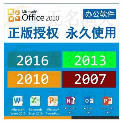 OFFICE办公软件激活项目全流程分享