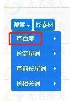 百度seo精确的流量获取玩法,适当的干货直接共享  网赚项目 经验分享 赚钱方式 引流 自媒体 关键词 第7张