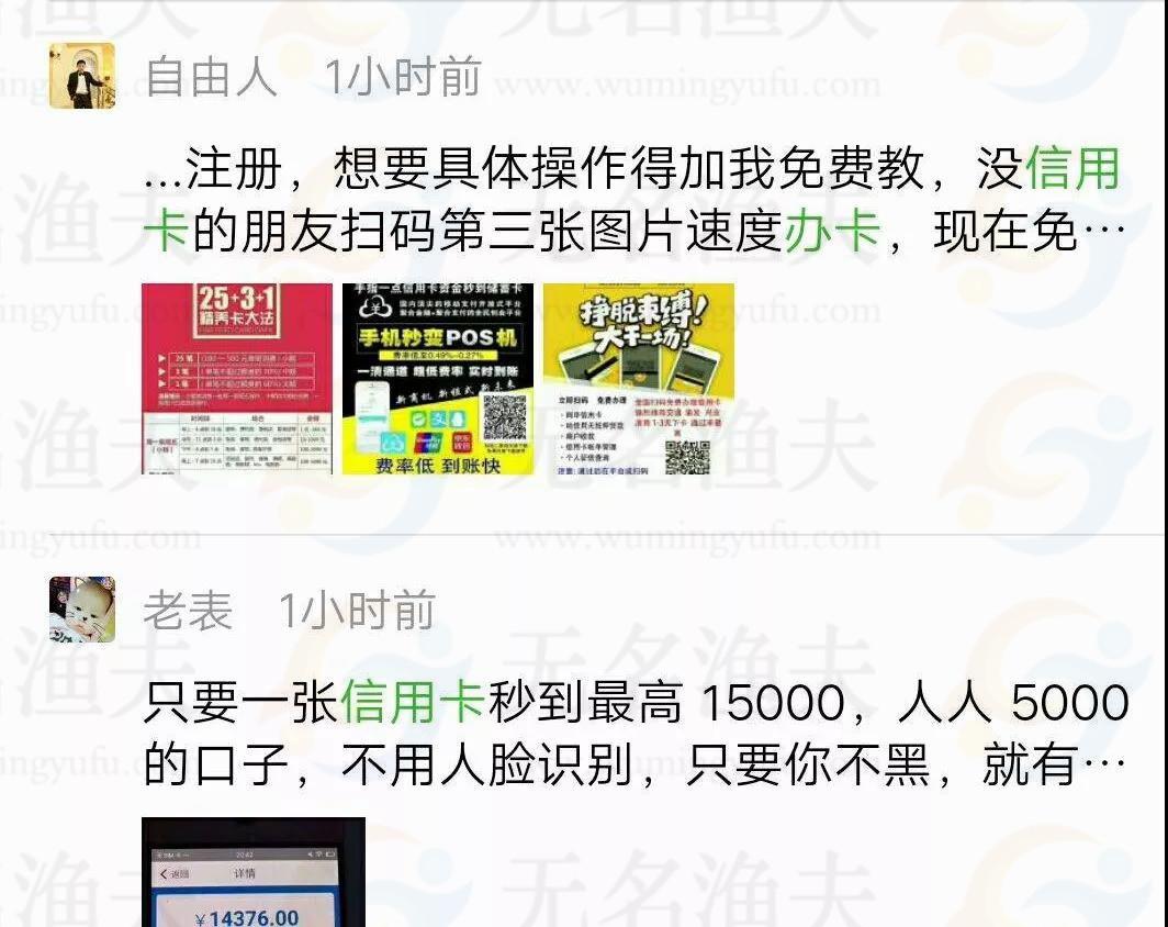 """""""信用卡""""代办项目,适合任何人操作  网赚项目 经验分享 赚钱方式 暴利行业 第6张"""