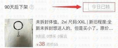 月入1500+新手转转单账号zhuan钱项目,多劳多得 !  我们 平台 转转 就是 商品 经验分享 免费赚钱项目 暴利行业 网赚资讯 经验交流 网赚经验 网赚资源 坚持 第5张