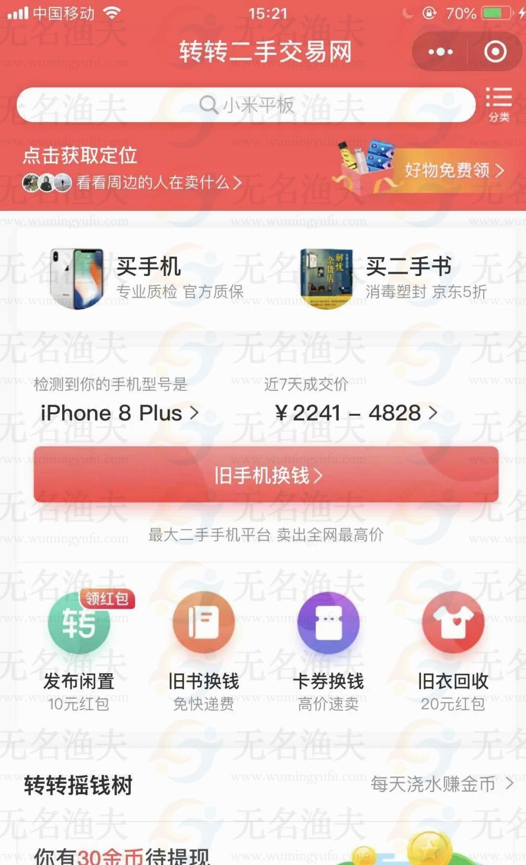 月入1500+新手转转单账号zhuan钱项目,多劳多得 !  我们 平台 转转 就是 商品 经验分享 免费赚钱项目 暴利行业 网赚资讯 经验交流 网赚经验 网赚资源 坚持 第4张