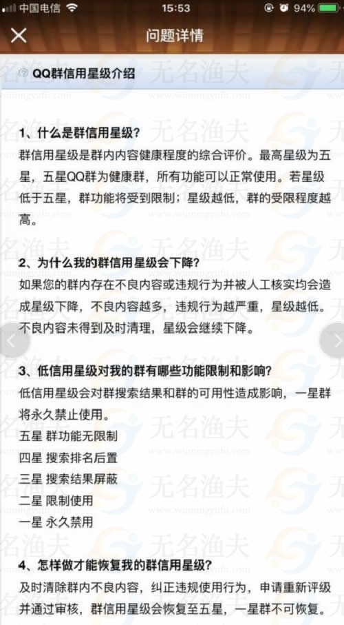 QQ群排名技术原理  第6张