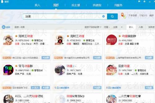 QQ群排名技术原理  第1张