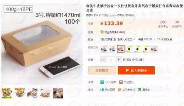 精美的外卖包装盒拥有了大量的市场  网赚项目 经验分享 赚钱方式 暴利行业 商品 互联网赚钱方式 创业 用户 第8张