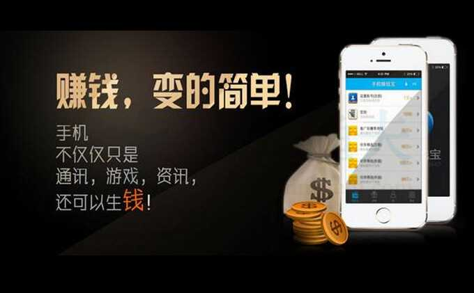 手机赚钱的方法,我们一起去看看吧!