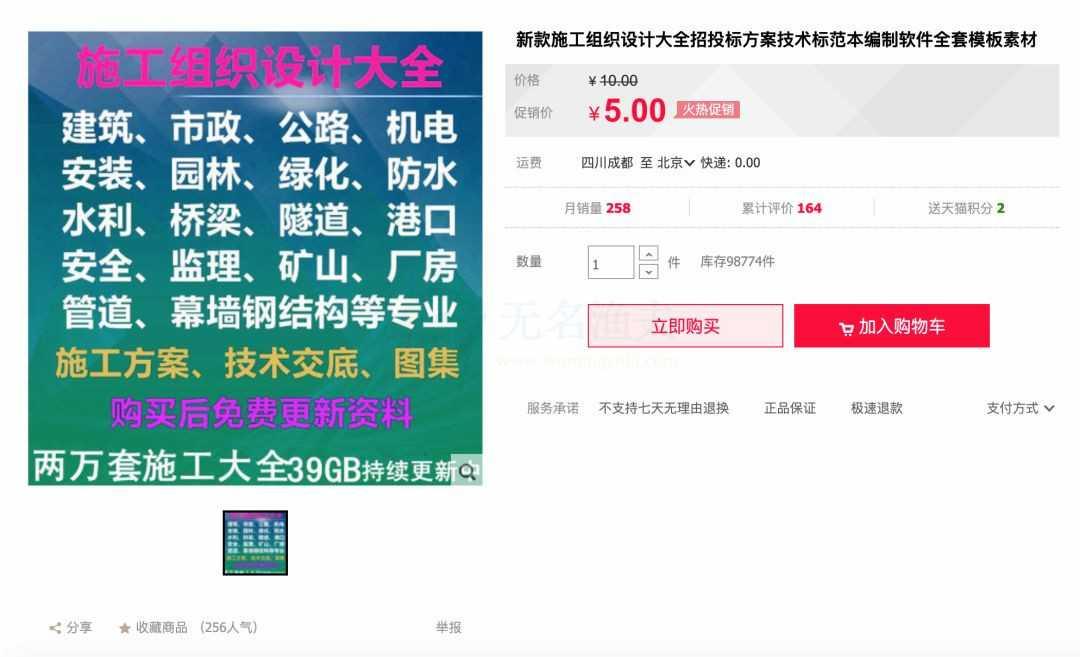 淘宝店卖虚拟产品自动赚钱技术  第3张