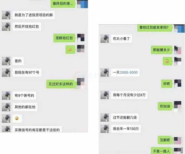 揭秘:微信抢红包项目,全自动抢红包年入百万  第3张