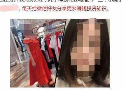 """揭秘""""加高手QQ学炒股""""荐股项目引流与暴利  第4张"""
