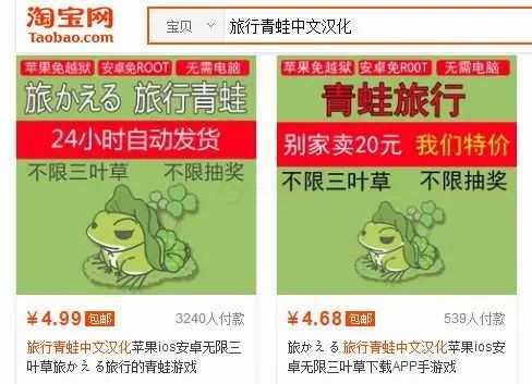 旅行青蛙中文汉化-淘宝搜索结果