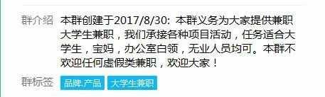 大学生兼职群QQ介绍
