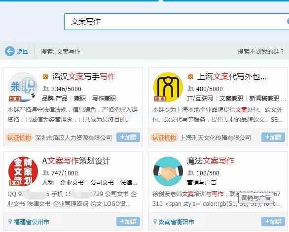 方案写作QQ群搜索结果
