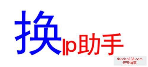 免费换ip软件,免费的可用换ip软件分享