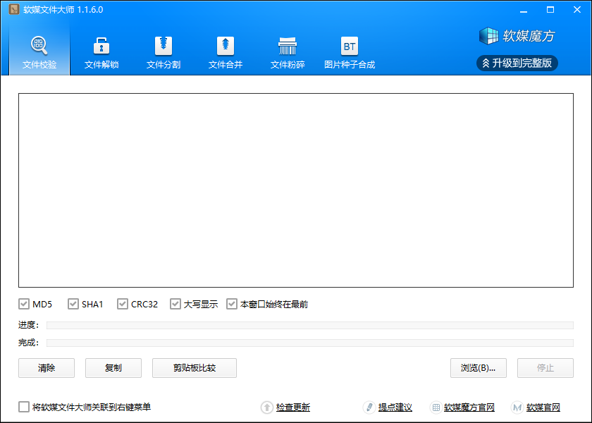软媒文件大师简单实用文件管理工具