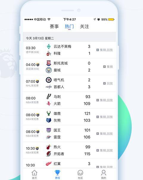 安卓腾讯体育v6.0.0.837,去广告版