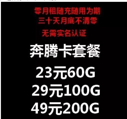 五G时代流量消耗更大,高流量低价格的物联卡项目绝对不能错过  第2张