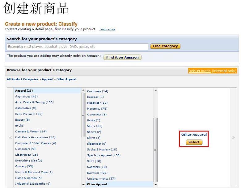 如何创建Listing,如何刊登商品?  第1张