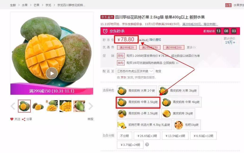 如何策划年赚百万的水果网赚项目?  第3张