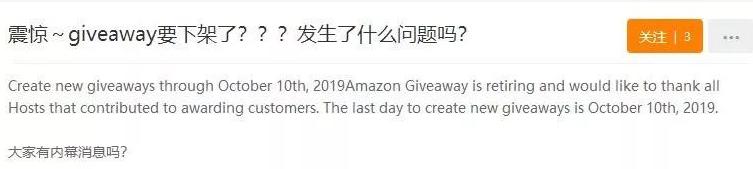 还剩11天,亚马逊促销工具Giveaway将下架!  第1张