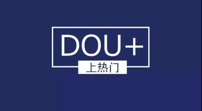 抖音Dou+如何带货,付费推广技巧有哪些  第2张