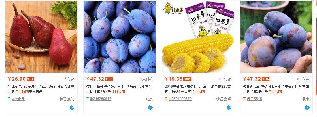 薅不到羊毛?0撸免费买水果,还有什么不能撸货的?  第2张