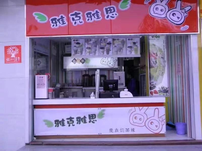 开20年奶茶店是种什么体验?