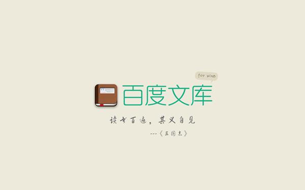 轩鼎创业课堂原创项目2020第7期:百度文库赚钱项目