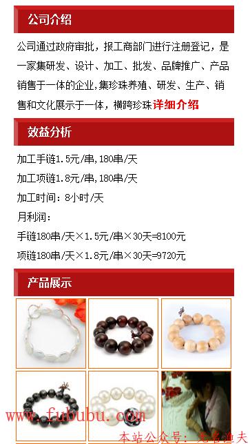 3急招手工串珠6元件招聘广告.png