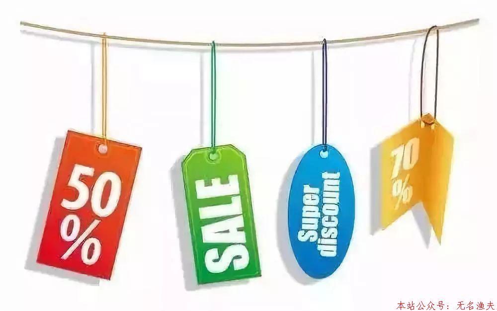 客户要的不是便宜,而是占便宜的感觉!  第1张