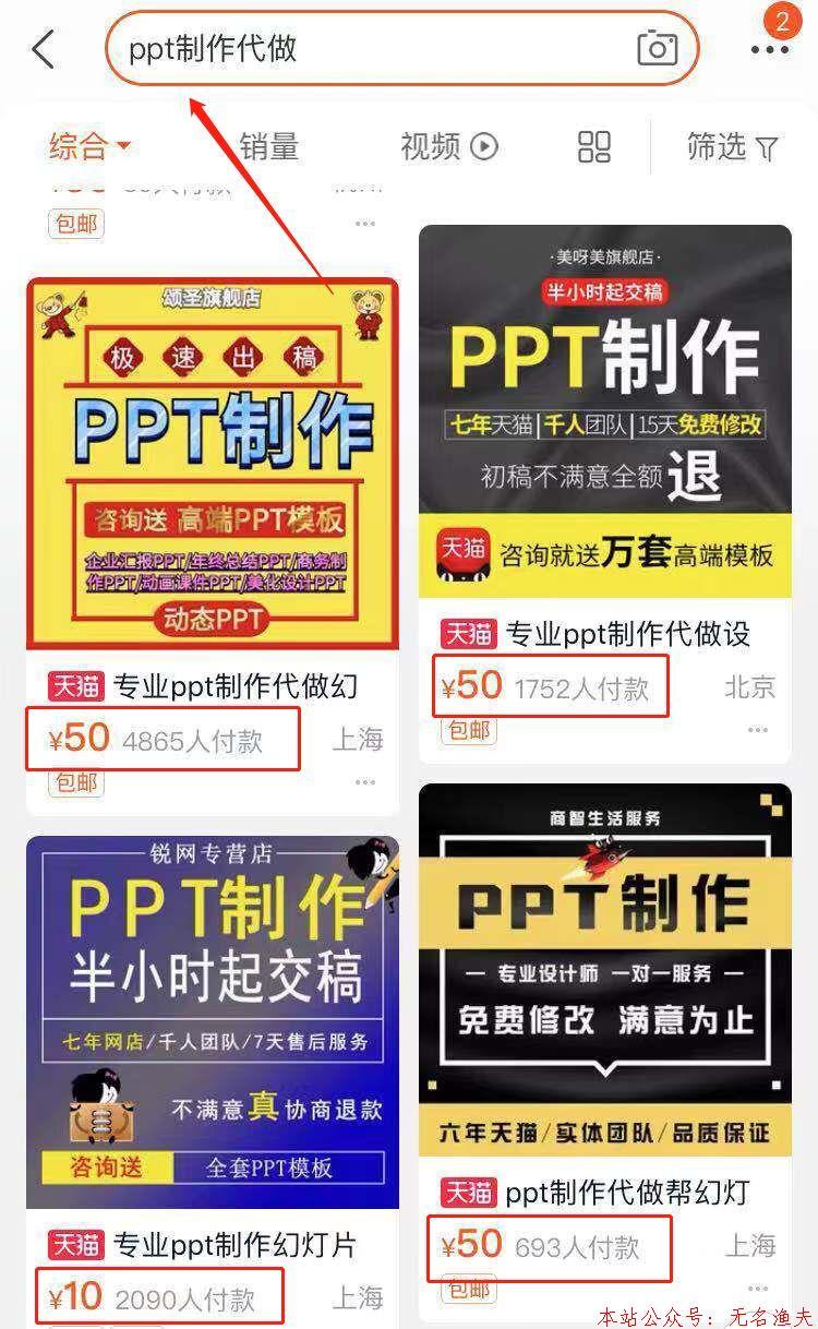 收集出售PPT模板及PPT代做等衍生项目,轻松简单,实战操作半小时收入50元  第1张