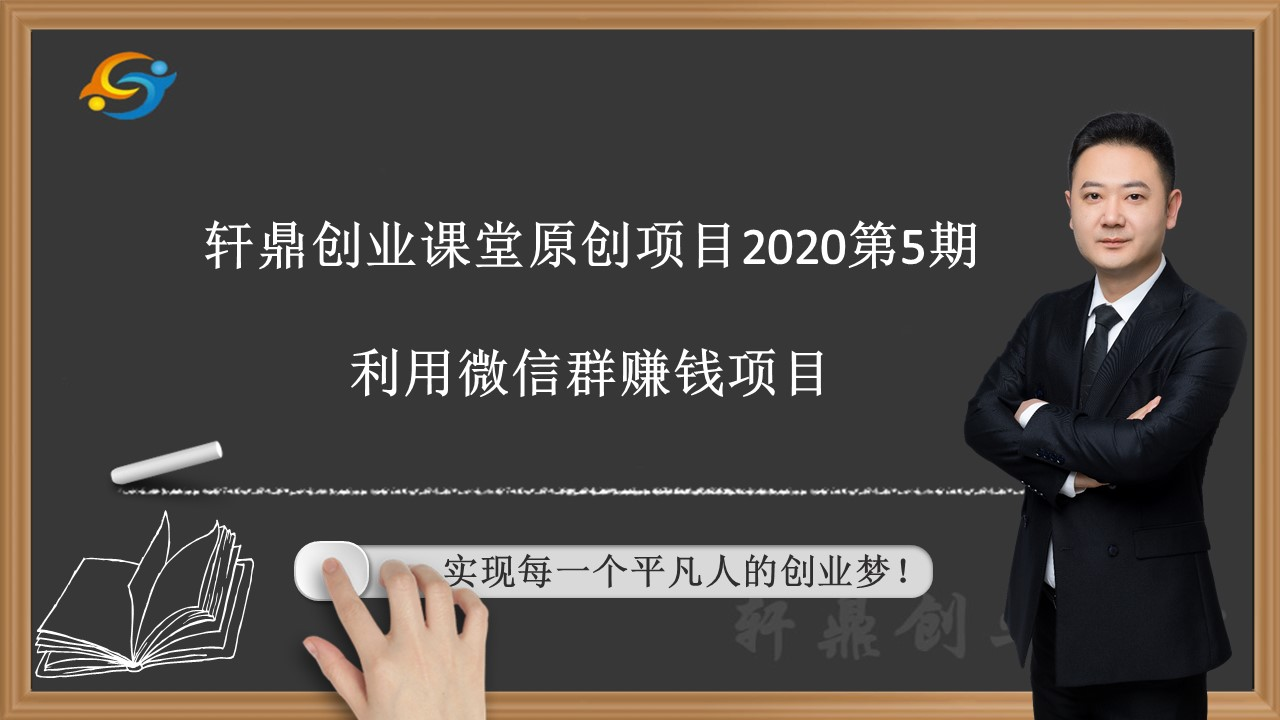 轩鼎创业实战项目第5期:利用微信群赚钱项目