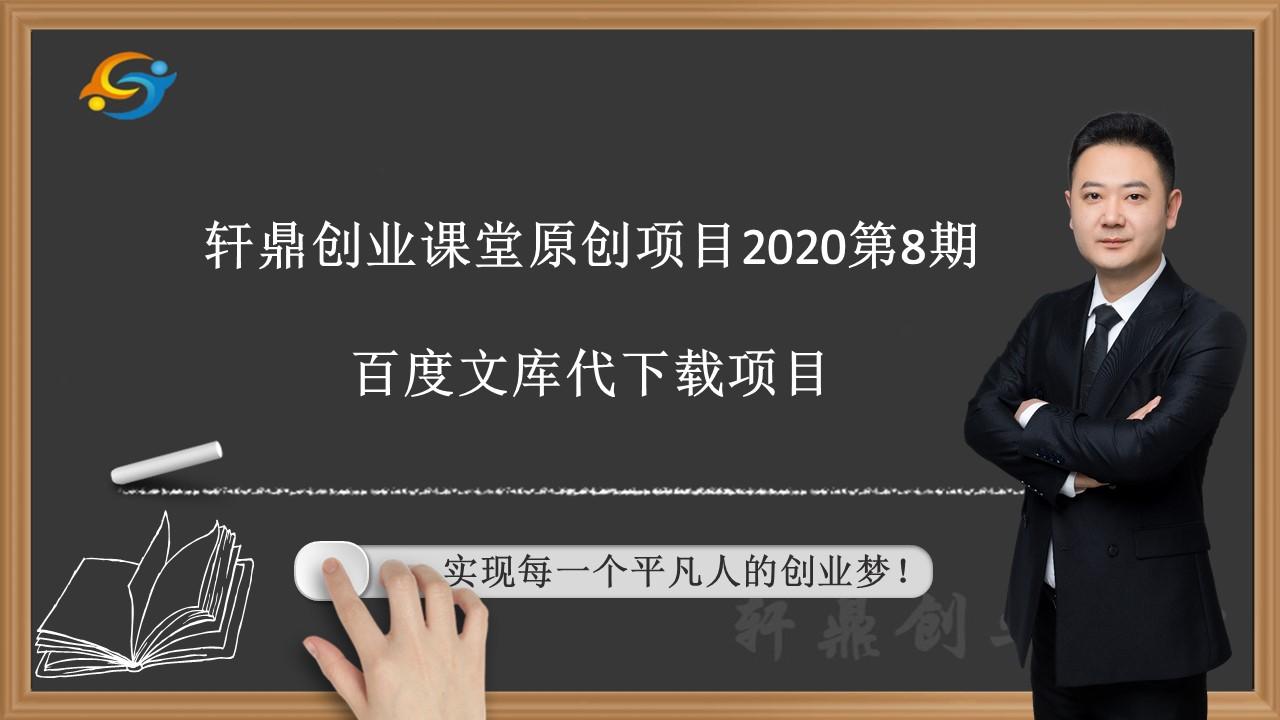 轩鼎创业实战项目第8期:百度文库代下载项目