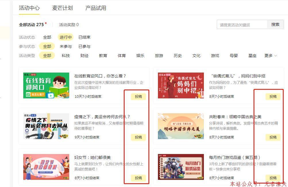 搜狐号也开通了收益,不仅能引流还能赚钱了!  第2张
