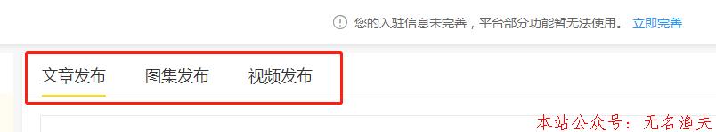 搜狐号也开通了收益,不仅能引流还能赚钱了!  第4张