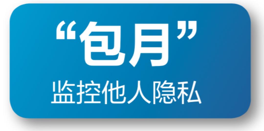 """当心!物联网设备正在""""出卖""""你的隐私!快查查看你家→"""