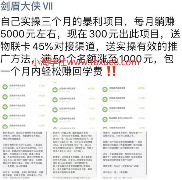 剑眉大侠实操三个月得暴利项目,每月躺赚5000元左右(价值300元)  第1张