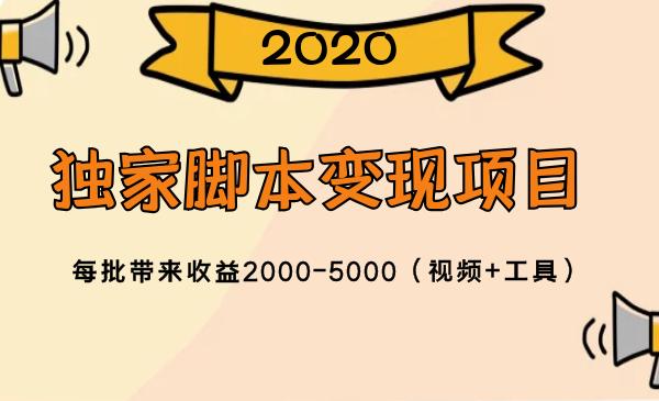 2020独家脚本变现项目,每批带来收益2000-5000(视频+工具)  第1张
