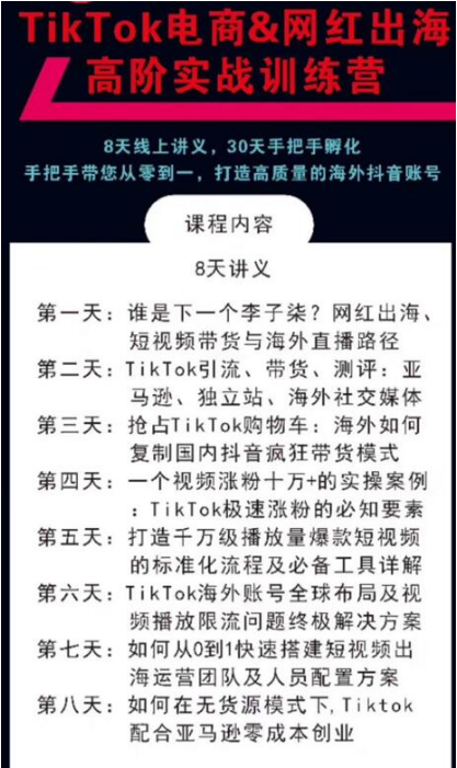 TikTok电商&网红出海高阶实战训练营:30天手把手孵化,打造高质量海外抖音账号  第1张