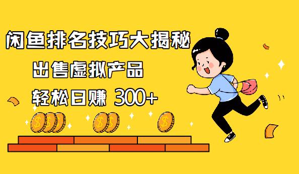 闲鱼排名技巧大揭秘,出售虚拟产品,轻松日赚300+  第1张
