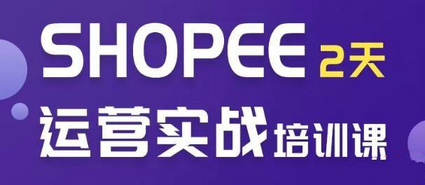 虾皮SHOPEE培训2天实操选品运营全方位授课!零基础入学  第1张