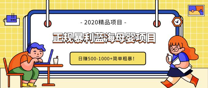 做了几个月的正规暴利蓝海母婴项目,日赚500-1000+简单粗暴!  第1张