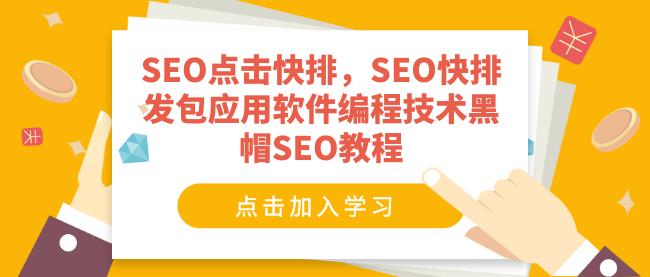 SEO点击快排,SEO快排发包应用软件编程技术黑帽SEO教程  第1张