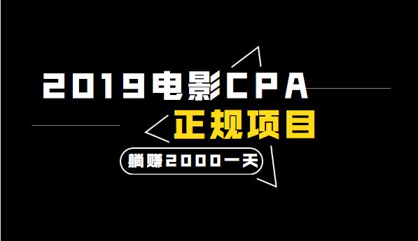 2020电影CPA正规躺赚项目,当天收入2000+  第1张