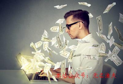 告诉你哪些网赚项目平台赚钱快,快速赚钱的六种方式无需任何投资简朴上手
