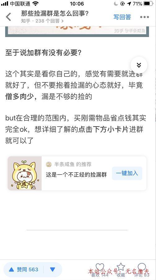 春节网赚项目,QQ线报群是怎么赚钱的,分享一个一天稳赚300元的副业小项目
