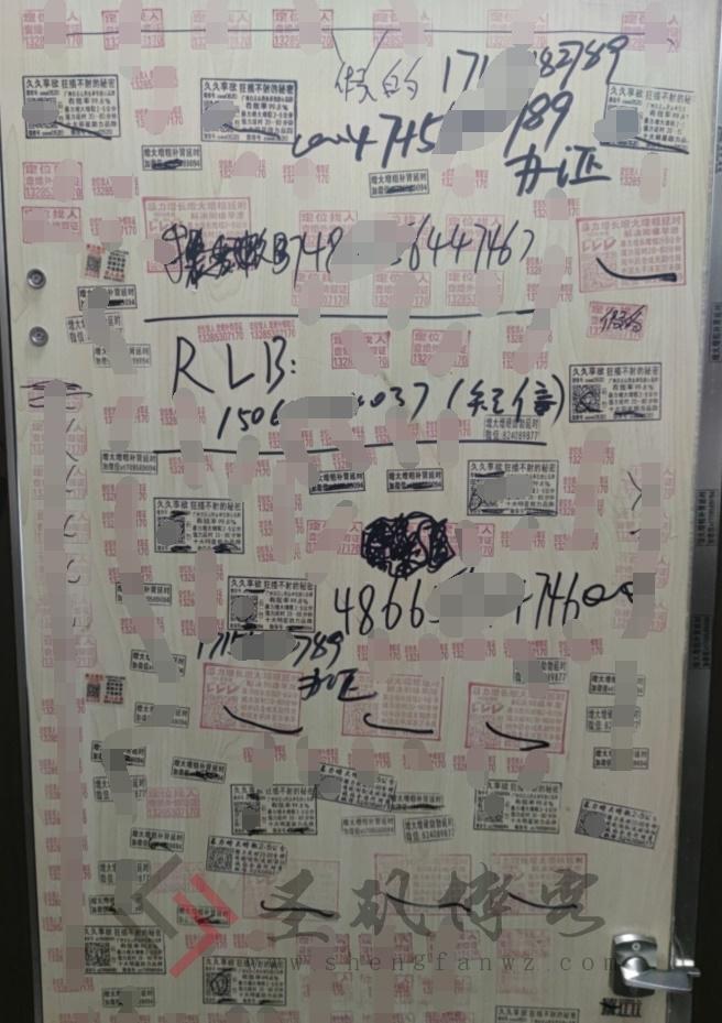 厕所小广告里的灰黑产项目,加人  第2张