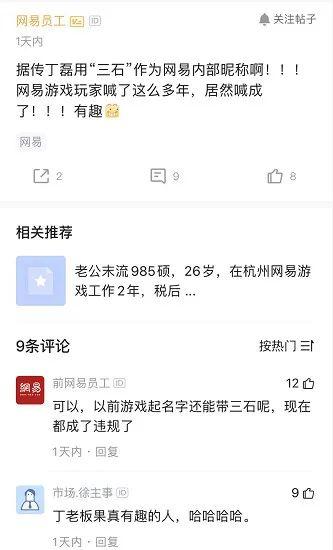"""跻身中国三大富豪后,丁磊的一个动作让阿里""""混名""""再受关注"""