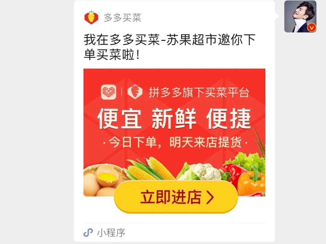 优秀广告词,拼多多杀入社区团购,多多买菜行吗?  第1张