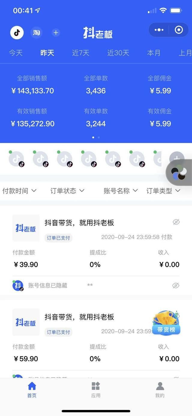 短视频江湖:从亏25万到赚50万,日赚10元网赚项目  第1张