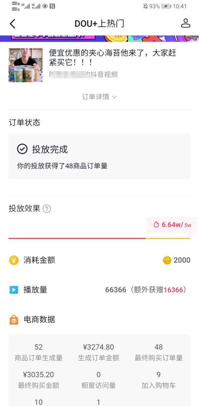 短视频江湖:从亏25万到赚50万,日赚10元网赚项目  第5张